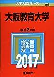 大阪教育大学 (2017年版大学入試シリーズ)