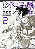 新装版 シドニアの騎士(2) (KCデラックス)