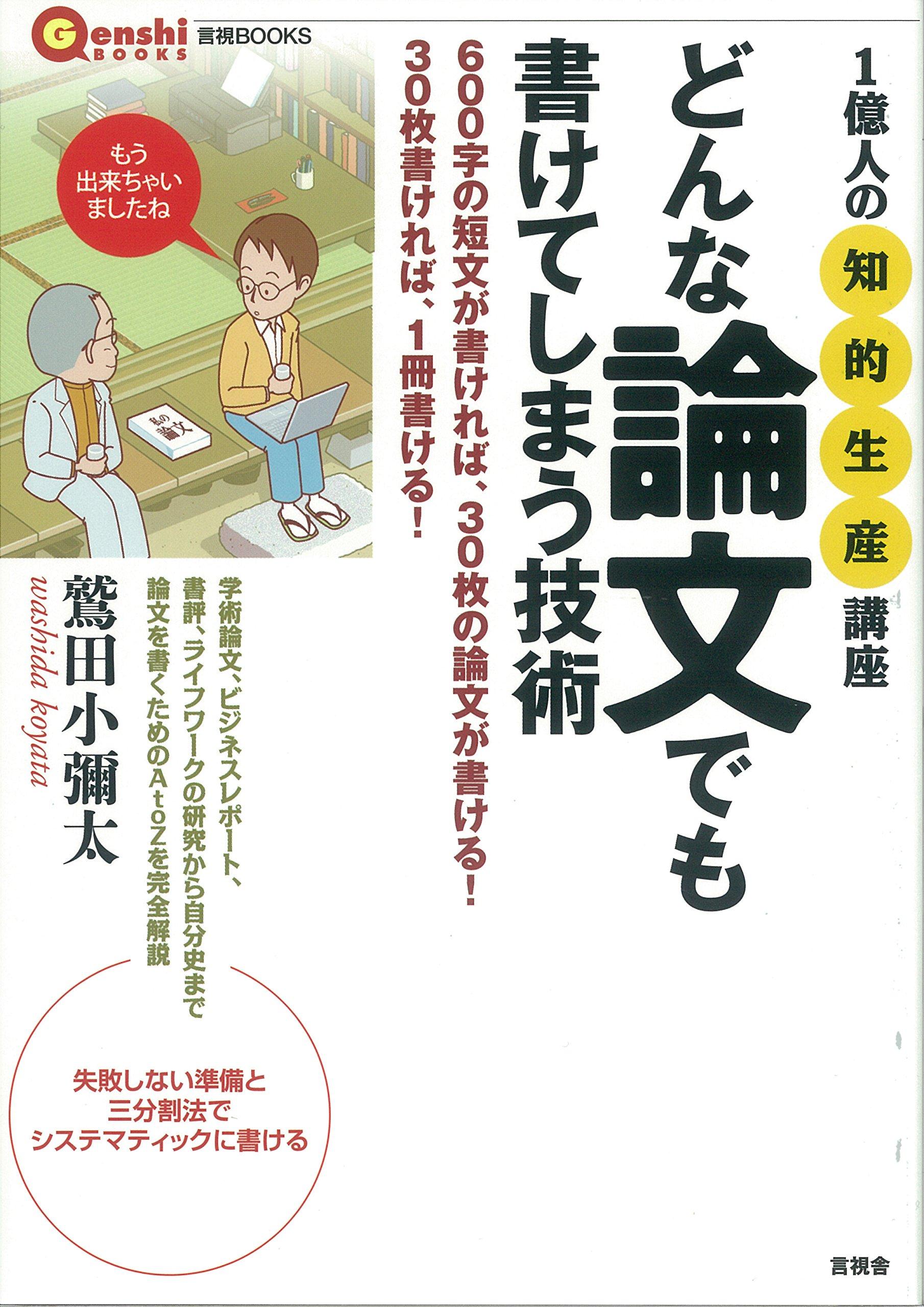 Donna ronbun demo kakete shimau gijutsu : Ichiokunin no chiteki seisan koza. pdf
