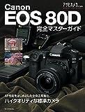 キヤノンEOS 80D 完全マスターガイド (アサヒオリジナル)