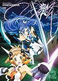 戦姫絶唱シンフォギア 2 (初回限定生産版) [DVD]
