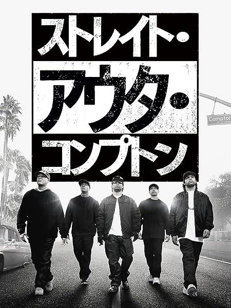 【映画感想】ストレイト・アウタ・コンプトン Straight Outta Compton (2015)