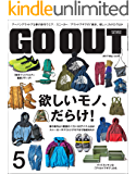 GO OUT (ゴーアウト) 2017年 5月号 [雑誌]
