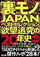 「裏モノJAPAN」ベストセレクション欲望追究の20年史BLACK (鉄人文庫)