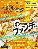 LDK the Beauty(エルディーケー ザ ビューティー) 2019年 06 月号 [雑誌]
