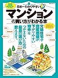 日本一わかりやすいマンションの買い方がわかる本 (100%ムックシリーズ)