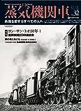 蒸気機関車EX(エクスプローラ) Vol.32【2018 Spring】 (イカロス・ムック)