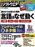 日経ソフトウエア 2015年 09月号 [雑誌]