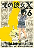 謎の彼女X(6) (アフタヌーンコミックス)
