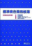 青色帳簿 9-1/標準青色簡易帳簿