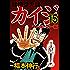 賭博堕天録 カイジ  ワン・ポーカー編 15