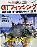 GTフィッシング (エイムック 2790 SALT WORLD)