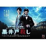黒井戸殺し DVD