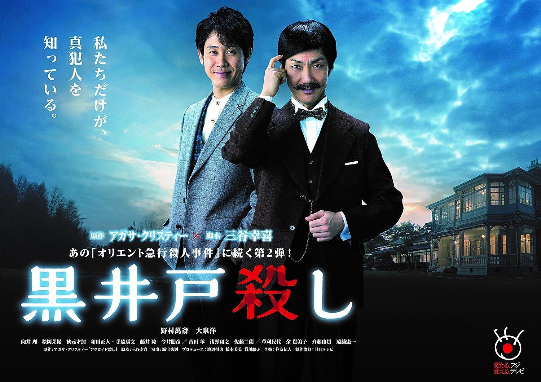 Amazon | 黒井戸殺し DVD -TVド...
