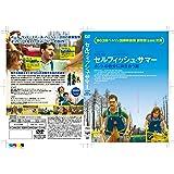 セルフィッシュ・サマー [DVD]