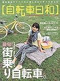 自転車日和 Vol.33 (タツミムック)
