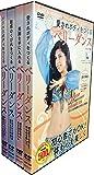 ベリーダンス DVD4巻 (ヨコハマレコード限定 特典DVD付)セット CCP-983-984-985-986