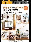 簡単木工STYLE 暮らしに役立つ可愛い家具を作る本 (私のカントリー別冊)