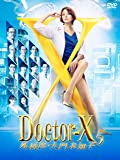 【メーカー特典あり】ドクターX ~外科医・大門未知子~5 DVD-BOX(2018年4月始まり卓上カレンダー付き)
