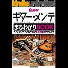 ギター・メンテまるわかりBOOK ベストコンディションを保つ基礎&応用テクニック ギター・マガジン