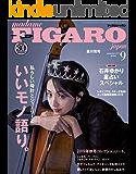 madame FIGARO japon (フィガロ ジャポン) 2019年9月号 特集 私らしい時計とジュエリーといいモノ語り。 [雑誌] フィガロジャポン