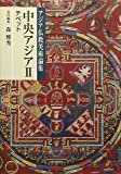 中央アジアII(チベット) (アジア仏教美術論集)