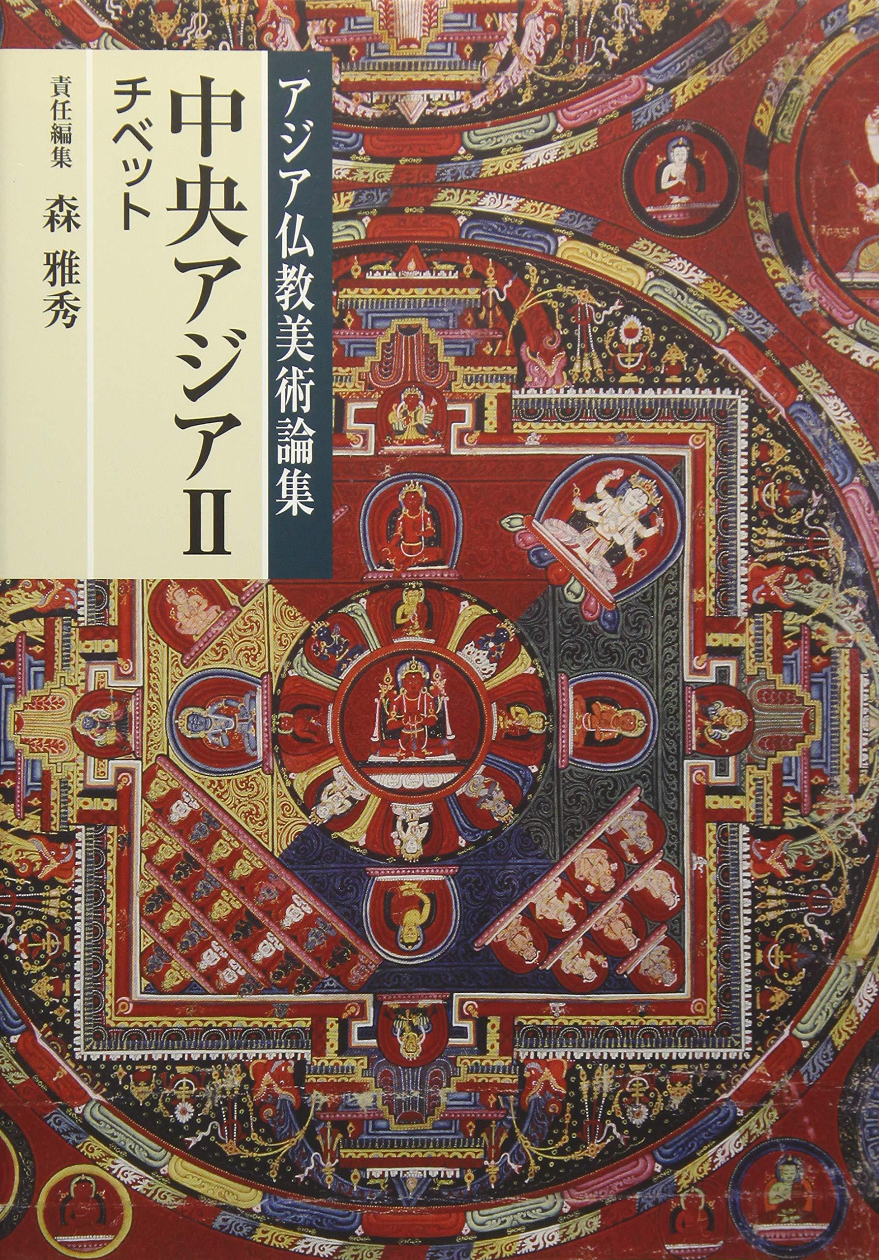 中央アジアII(チベット) (アジア...