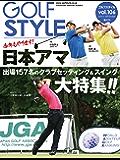 Golf Style(ゴルフスタイル) 2019年 09月号 [雑誌]