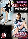 色気ムンムン フェロモン美女 大胆パンチラコレクション 4 アロマ企画 [DVD]