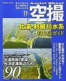 空撮 北浦・利根川水系 釣り場ガイド (コスミックムック)