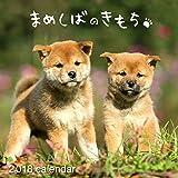 まめしばのきもちカレンダー2018 ([カレンダー])