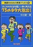 子どもも先生も思いっきり笑える73のネタ大放出! (教師のための携帯ブックス)