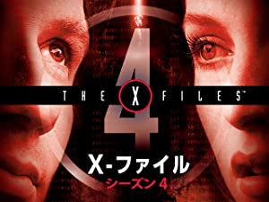 X-ファイル シーズン4