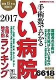 手術数でわかるいい病院 2017 (週刊朝日ムック)