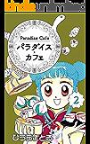 パラダイス・カフェ2巻