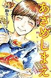 あさめしまえ 心に響く朝レシピ (BE・LOVEコミックス)