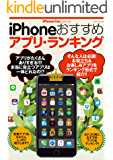 iPhoneおすすめアプリ・ランキング (iPhone Fan Special)