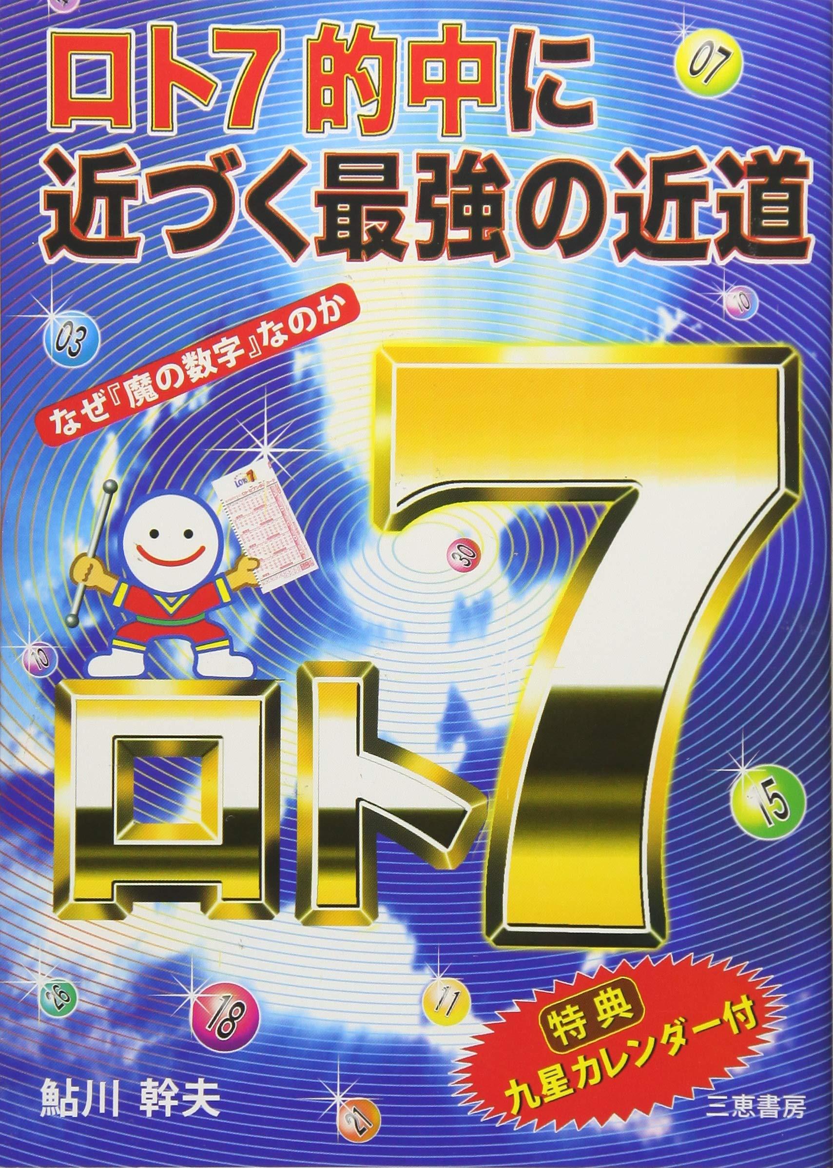 最強 ロト 数字 7