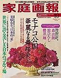 家庭画報 2019年 10月号プレミアムライト版 (家庭画報増刊)