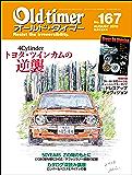 Old-timer(オールド・タイマー) 2019年 8月号 No.167 [雑誌]