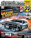 カスタムCAR(カスタムカー)2020年2月号 Vol.496【雑誌】