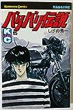 バリバリ伝説 (5) (講談社コミックス (970))