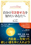 Keiko的Lunalogy 向您了解自己的「寄送力」