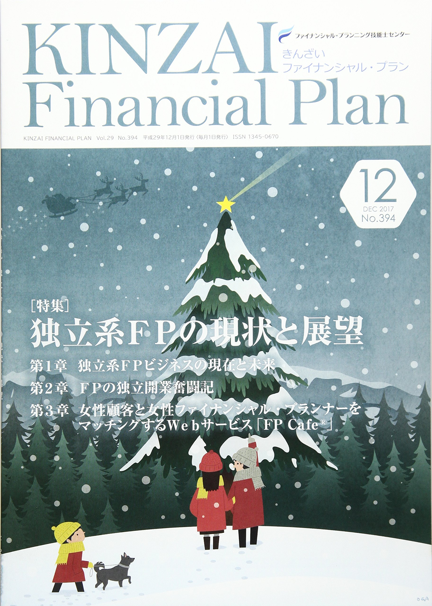 kinzai financial plan no 394 2017 12月 特集 独立系fpの現状と展望