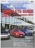 BMW認定中古車コンプリートガイド (Gakken Mook)