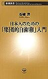 日本人のための「集団的自衛権」入門(新潮新書)