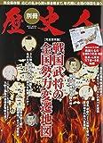 歴史人別冊 戦国武将の全国勢力変遷マップ (ベストムックシリーズ・76)