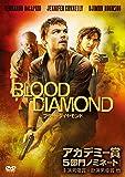 ブラッド・ダイヤモンド [WB COLLECTION][AmazonDVDコレクション] [DVD]
