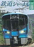 鉄道ジャーナル 2015年 08 月号