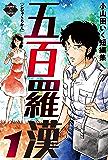五百羅漢 1 (エンペラーズコミックス)